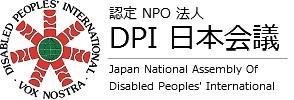 認定NPO法人 DPI日本会議