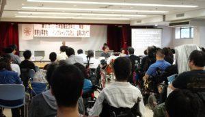 DPI障害者政策討論集会の写真