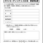 差別解消NGOガイドラインタウンミーティングin愛媛