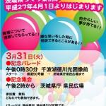 障害者差別解消NGOガイドライン第1回成果報告会&茨城県条例制定記念パレードのお知らせ