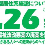 6月26日(月)精神保健福祉法改悪案の廃案を諦めない!集会