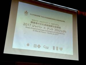 会場に投影された「ジャパン×ナントプロジェクト」の字幕