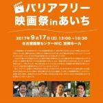 日本の障害者の優れた文化芸術の国際的評価を検証し発信する全国巡回プロジェクト<br>~見聞 2017 ジャパン×ナントプロジェクトの全貌~<br>「バリアフリー映画祭inあいち」