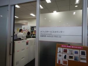 オフィスサービスカウンター