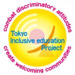 東京インクルーシブ教育プロジェクト(TIP)のご紹介