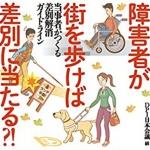 【新刊】障害者が街を歩けば差別に当たる?!<br />当事者が作る差別解消ガイドライン