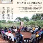 JICA広報誌で南アフリカでのプロジェクトが紹介されました