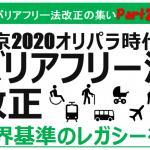 【告知第四弾】<br />4月5日バリアフリー法改正の集いPart2 もうすぐ締切!