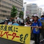 【参加報告】名古屋城木造天守にエレベーター設置を実現するアピール行動