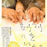 10月8日(月・祝)</br>「観て知ろう!バリアフリー映画上映in三重」を開催します
