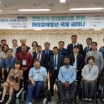 アジア太平洋若手障害者国際セミナー参加報告