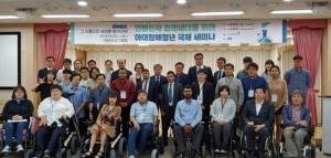 各国の参加者と韓国の障害者団体メンバー、政府機関の方等との集合写真。