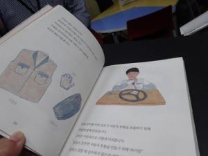職業訓練室にあった「わかりやすい版」の本。