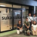 新プロジェクト始動!横須賀sukasuka-kids訪問しました