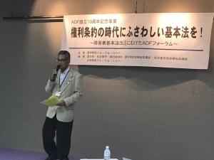 愛知障害フォーラム(ADF)代表、加賀時男氏による開会のあいさつ