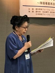 愛知障害フォーラム(ADF)幹事会議長、黒田和子氏による閉会のあいさつ