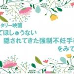 10/27(土)ドキュメンタリー映画 「忘れてほしゅうない 隠されてきた強制不妊手術」をみて考える