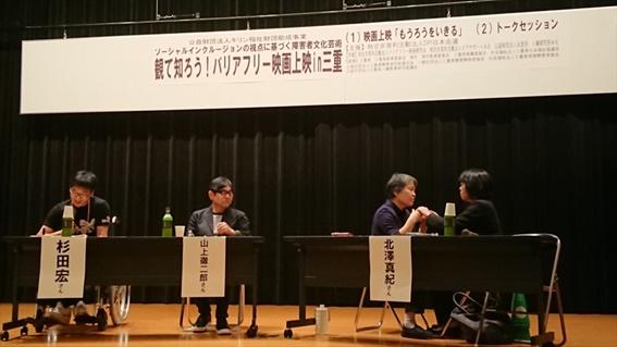 左から杉田さん、山上さん、北澤さんの通訳者の方、北澤さん
