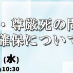 11/28(水)緊急集会「安楽死・尊厳死の問題点と介助者確保について」