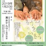2019年1月20日(日)<br />「観て知ろう!バリアフリー映画上映in静岡」を開催します
