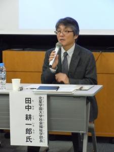 北星学園大学社会福祉学部長の田中耕一郎氏