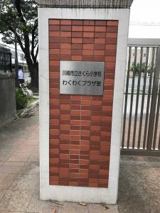 川崎市立さくら小学校、わくわく館の入口