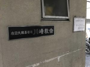 川崎教会の入口