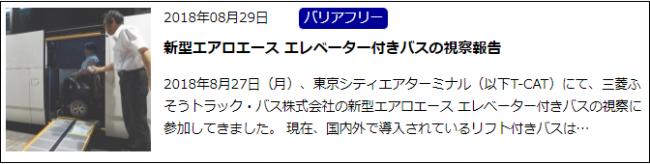 8/29新型エアロエース エレベーター付きバスの視察報告