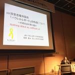 12月5日(水)JDF全国フォーラムが開催されました!