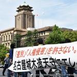 名古屋城の木造新天守へのエレベーター不設置について、人権救済を申し立てました
