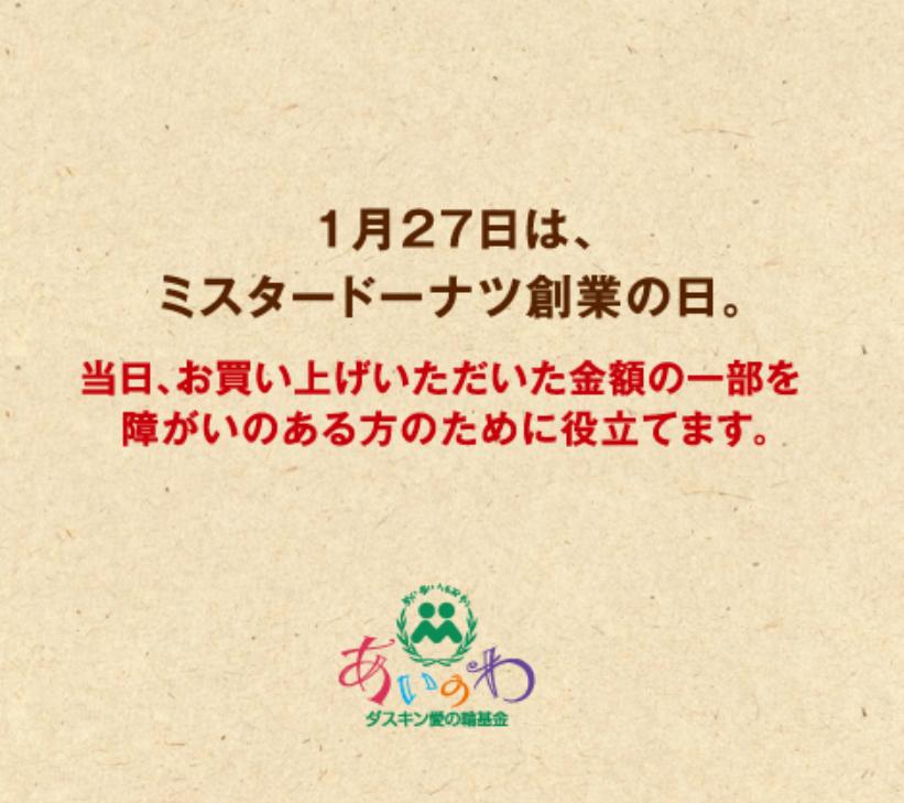 1月27日は、ミスタードーナツ創業の日