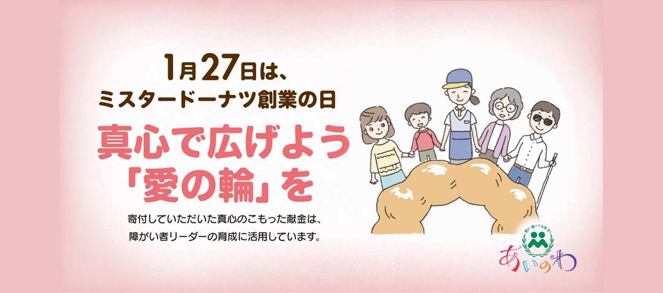 1月27日(日)はミスタードーナッツの美味しいドーナッツを食べましょう!