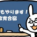 【募集締め切りました】<br/>2月11日(月・祝)、12日(火)教育合宿