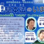 3月17日(日)障害者基本法のいま ワークショップ<br/>(沖縄県自立生活センター・イルカ主催、DPI後援)