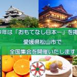 5/30(木)、31(金)第35回DPI日本会議全国集会in松山