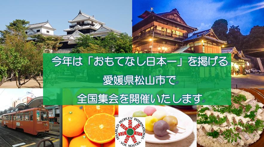 今年は「おもてなし日本一」を掲げる愛媛県松山市で全国集会を開催いたします