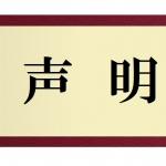 公立福生病院(東京都福生市)の人工透析治療の中止に関する声明を発表しました