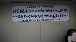 ワークショップのタイトル。「障害者基本法改正セミナーin沖縄 権利条約の時代にふさわしい基本法を」
