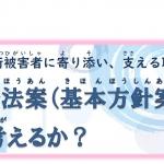 札幌学習会 強制不妊手術被害者に寄り添い、支える取り組みから「法案(「基本方針案)」をどう考えるか?