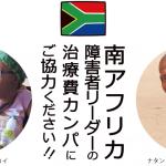 南アフリカ障害者リーダーの治療費カンパにご協力ください!