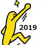 2019年度の活動方針をアップしました