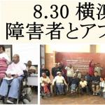 8月30日(金)「障害とアフリカ開発:地域社会への包摂に向けて」 参加者募集のご案内