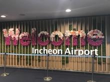 「インチョン空港へようこそ」と花々を使って英語で表記されている