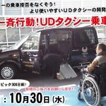 """<font color=""""red"""">【いよいよ明日です!ご協力をお願いします!】<br/></font>UDタクシーの乗車拒否をなくそう!<br/>10月30日(水)東京パラリンピック300日前 全国一斉行動!UDタクシー乗車運動"""
