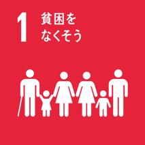 目標 1. あらゆる場所のあらゆる形態の貧困を終わらせる