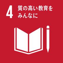 目標 4 . すべての人々への、包摂的かつ公正な質の高い教育を提供し、生涯学習の機会を促進する