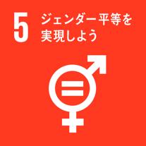 目標5. ジェンダー平等を達成し、すべての女性及び女児の能力強化を行う