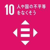 目標 10. 各国内及び各国間の不平等を是正する