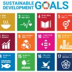 パブリックコメント募集中です(締切:11月25日(月))<br/>「SDGs(持続可能な開発目標)を国内で実施のための活動指針の改定案」