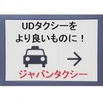 トヨタ自動車株式会社へ「UDタクシーの改良と開発のお願い」について要望書を提出しました